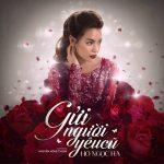 Hồ Ngọc Hà – Gửi Người Yêu Cũ – iTunes AAC M4A – Single