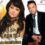 Hương Lan & Ngọc Linh – Ngày Xưa Anh Nói – 2016 – iTunes AAC M4A – Album