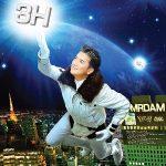 Đàm Vĩnh Hưng – 3H – 2011 – iTunes AAC M4A – Album