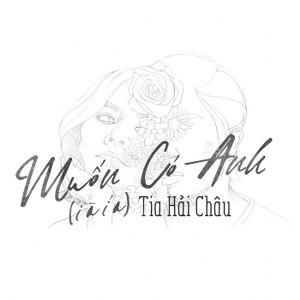 Tia Hải Châu – Muốn Có Anh (I À Í A) – iTunes AAC M4A – Single