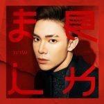 ERIK – Tự Tâm – iTunes AAC M4A – Single