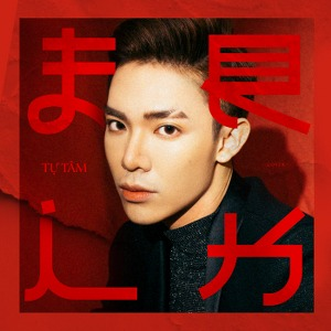 ERIK – Tự Tâm – iTunes AAC M4A – Single