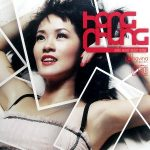 Hồng Nhung – Nỗi Nhớ Mây Xưa (Tái Bản) – 1992 – iTunes AAC M4A – Album