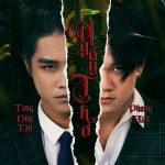 Tăng Duy Tân & Phong Max – Ngây Thơ – iTunes Plus AAC M4A – Single
